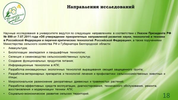 в Новооскольском районе,