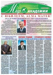 Газета «Мир академии». Номер 12-1, декабрь-январь 2013 года